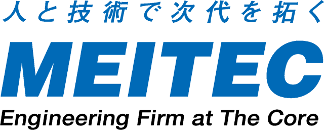 人と技術で次代を拓く MEITEC Engineering Firm at The Core
